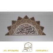 تولید کننده سردرب مساجد و نمازخانه ها